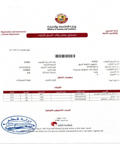 Comfort Fire Systems Fire Safety Company in Doha Certificate